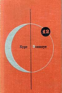 Библиотека современной фантастики. Том 12. Утопия 14
