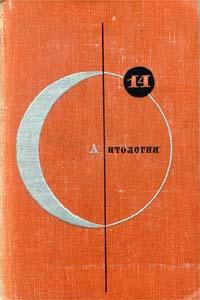 Библиотека современной фантастики. Том 14. Антология советской фантастики