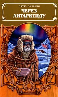 Обложка книги Через Антарктиду
