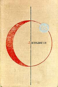 Библиотека современной фантастики. Том 25. Антология