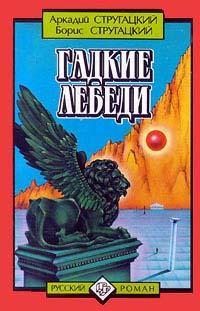 Книга Гадкие лебеди