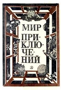 Мир приключений, 1981