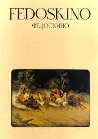 Fedoskino/���������
