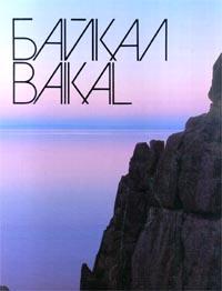 Байкал/Baikal