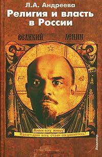 Религия и власть в России. Религиозные и квазирелигиозные доктрины как способ легитимизации политической власти в России