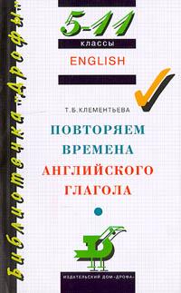 Повторяем времена английского глагола