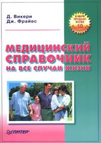 Медицинский справочник на все случаи жизни