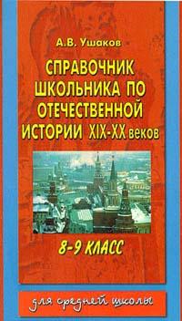 Справочник школьника по отечественной истории XIX - XX веков. 8-9 классы