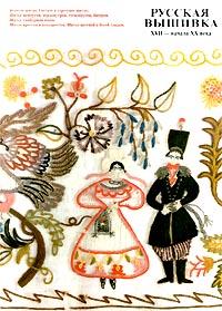Русская вышивка XVII - начала XX века