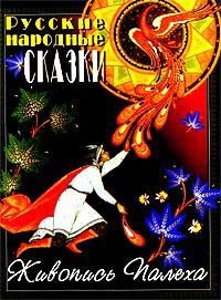 Русские народные сказки. Живопись Палеха ( 5-8194-0018-6 )