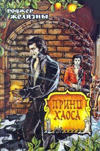 Книга Принц хаоса