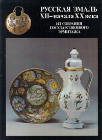 Русская эмаль XII - начала XX века. Из собрания Государственного Эрмитажа