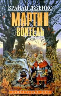 Книга Мартин Воитель