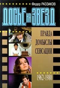 Досье на звезд: правда, домыслы, сенсации. 1962 - 1980