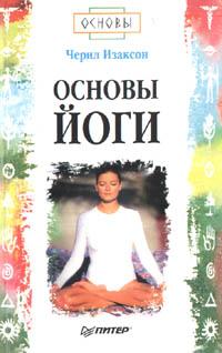 Книга Основы йоги
