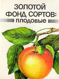 Золотой фонд сортов: плодовые ( 5-86466-055-8 )