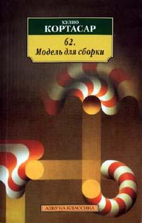 Книга 62. Модель для сборки
