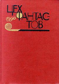 Цех фантастов, 1990