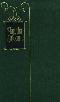 Чарльз Диккенс. Собрание сочинений в тридцати томах. Том 3791504