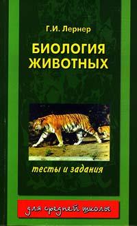 Биология животных. Тесты и задания. 8 класс
