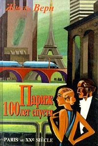 Париж 100 лет спустя