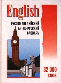 English. Русско-английский и англо-русский словарь. 32000 слов
