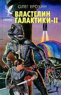 Властелин Галактики - II