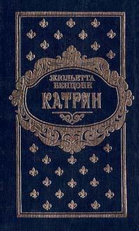 Катрин. В семи книгах. Книги 1 - 2