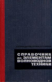 Справочник по элементам волноводной техники