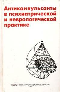 Антиконвульсанты в психиатрической и неврологической практике
