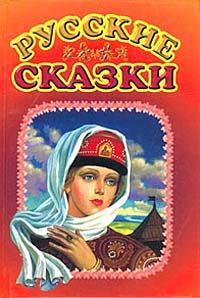 Русские сказки ( 5-17-009371-3 )