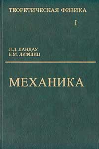 Книга Теоретическая физика. Том I. Механика