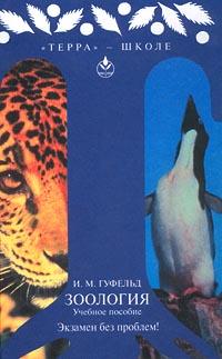 Зоология12296407Современное оригинальное учебное пособие `Зоология` отличает сочетание краткой, емкой теоретической части по всем разделам школьной программы, занимательной, полезной информации рубрики `Знаете ли вы...` и многообразие заданий для самоконтроля – загадки,ребусы, кроссворды, задачи, опыты. С таким изданием легко, приятно и интересно учиться, с ним действительно любой экзамен без проблем – годовой, выпускной, вступительный. Для учащихся 5-11 классов, гимназистов, лицеистов, абитуриентов, преподавателей, дляшкольных и домашних библиотек.