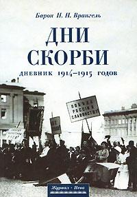 Дни скорби. Дневник 1914-1915 годов