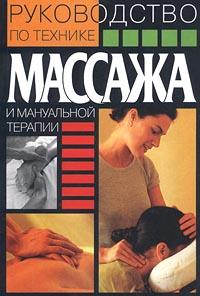 Руководство по технике массажа и мануальной терапии