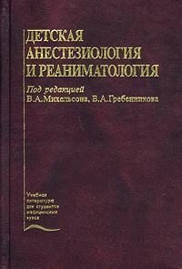 Детская анестезиология и реаниматология12296407Первое издание учебника, вышедшее в 1985 г., стало библиографической редкостью. Учебник состоит из 3 частей: общие вопросы детской анестезиологии и реаниматологии, интенсивная терапия и реанимация и педиатрическая анестезиология. В 1-й части изложены вопросы организации службы анестезии и реанимации в педиатрии, дана характеристика анатомо-физиологических особенностей ребенка. В этот раздел впервые включена глава, посвященная проблемам мониторинга. Во 2-й части представлены основные принципы диагностики,интенсивной терапии неотложных состояний, проблемы сердечно-легочной реанимации, интенсивная терапия при токсических синдромах у детей. В 3-м разделе описаны основные методы анестезии, применяемые в педиатрической практике, приведена характеристика новыхлекарственных средств. Новый раздел посвящен современным методам регионарной и проводниковой анестезии, применению дыхательных контуров с низким потоком газа. Для студентов медицинских вузов.