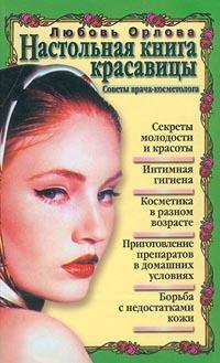 Настольная книга красавицы. Советы врача-косметолога