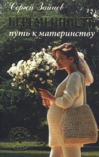 Беременность. Путь к материнству12296407В книге в понятной и доступной каждому форме излагается необходимая информация о беременности, родах, послеродовом периоде, о физиологических изменениях в организме женщины, о внутриутробном развитии плода, а также рассмотрены вопросы гигиены, питания иобраза жизни беременной женщины. Для широкого круга читателей.