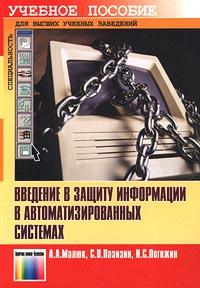 Введение в защиту информации в автоматизированных системах ( 5-93517-062-0, 5-7873-0040-8 )