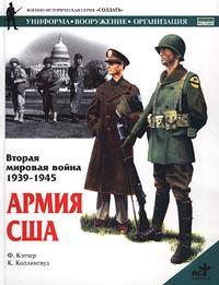 Вторая мировая война 1939-1945. Армия США ( 5-17-008383-1, 5-271-02313-3, 0-85045-522-7 )