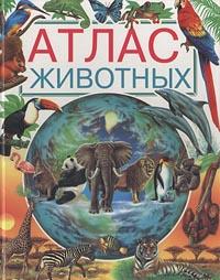 Атлас животных ( 978-5-8859-0680-7 )