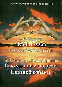 А. Н. Медведев. Кунг-Фу: школа бессмертия. А. Н. Медведев, И. Б. Медведева. Сексуальные энергии `Спящей собаки`
