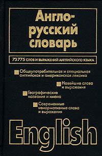 Англо-русский словарь ( 985-14-0562-0 )