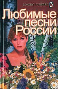 Любимые песни России