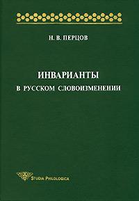 Инварианты в русском словоизменении