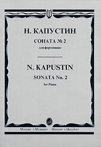 Н. Капустин. Соната № 2 для фортепиано ( 5-7140-0748-4 )