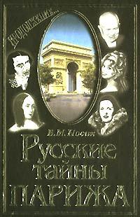 Книга Русские тайны Парижа