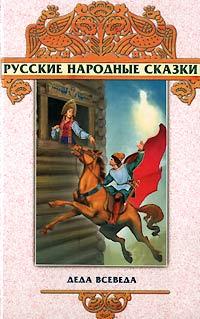 Книга Сказки Деда Всеведа