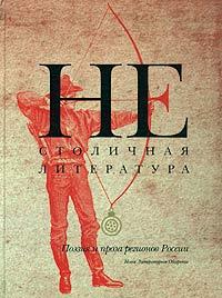 Нестоличная литература. Поэзия и проза регионов России ( 5-86793-153-6 )