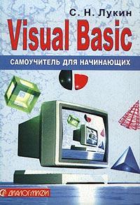 Visual Basic. Самоучитель для начинающих ( 5-86404-162-9 )